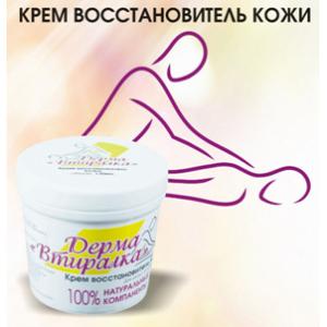 "АПИРУС, Крем ""Дерма-втиралка"", 130 мл"